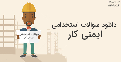 دانلود سوالات استخدامی مهندسی ایمنی کار