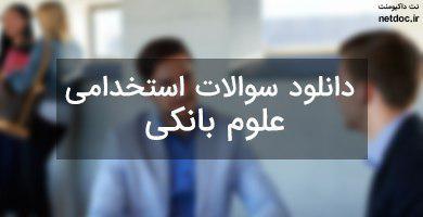 دانلود سوالات استخدامی علوم بانکی